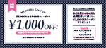 1000off_coupon