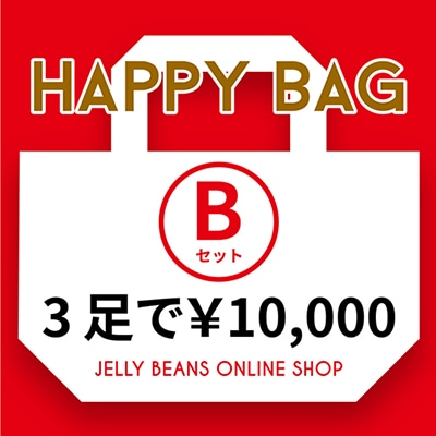 Happy Bag(B)3足入り/991-00008
