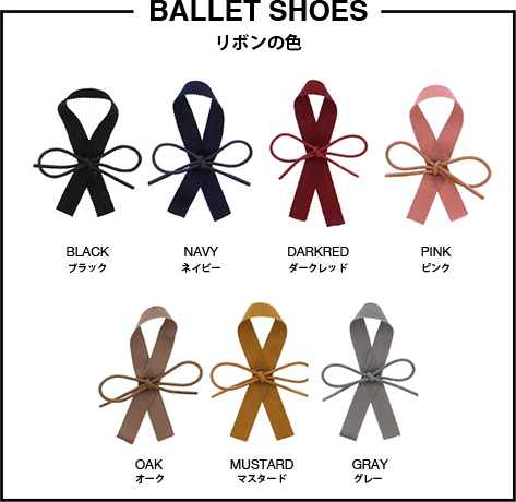 BALLET SHOES リボンの色