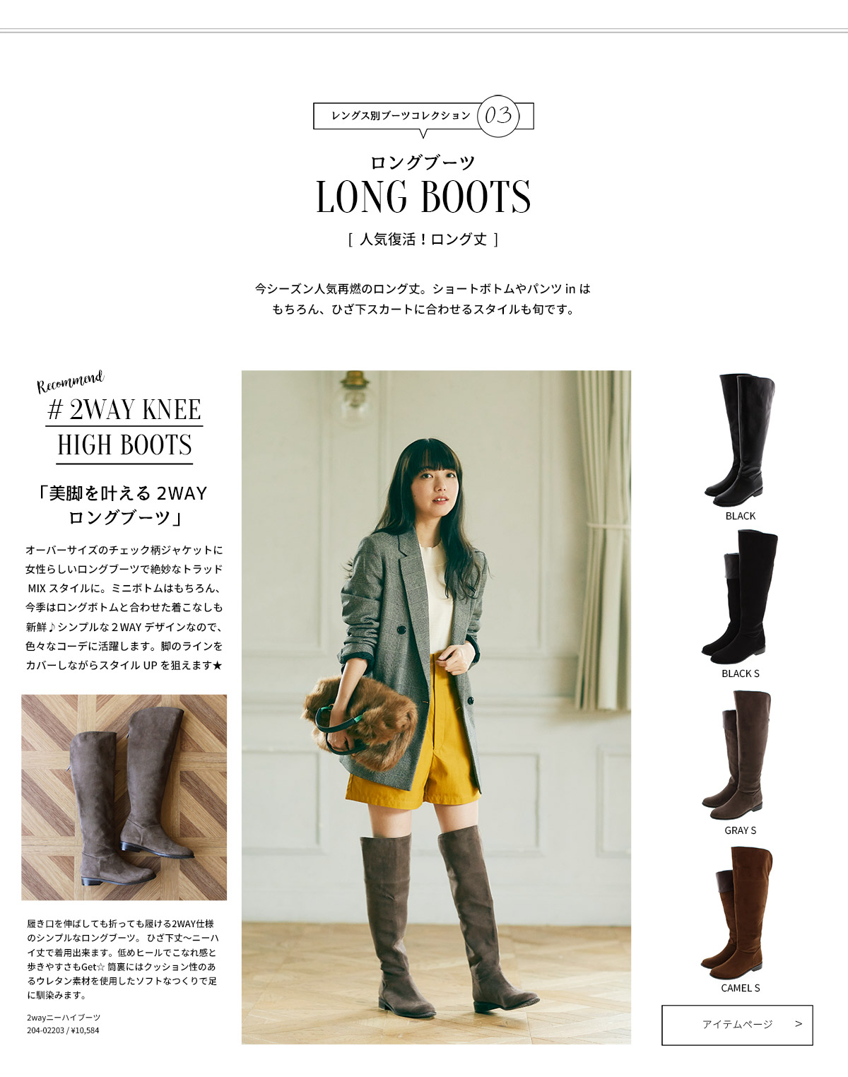bootscollection