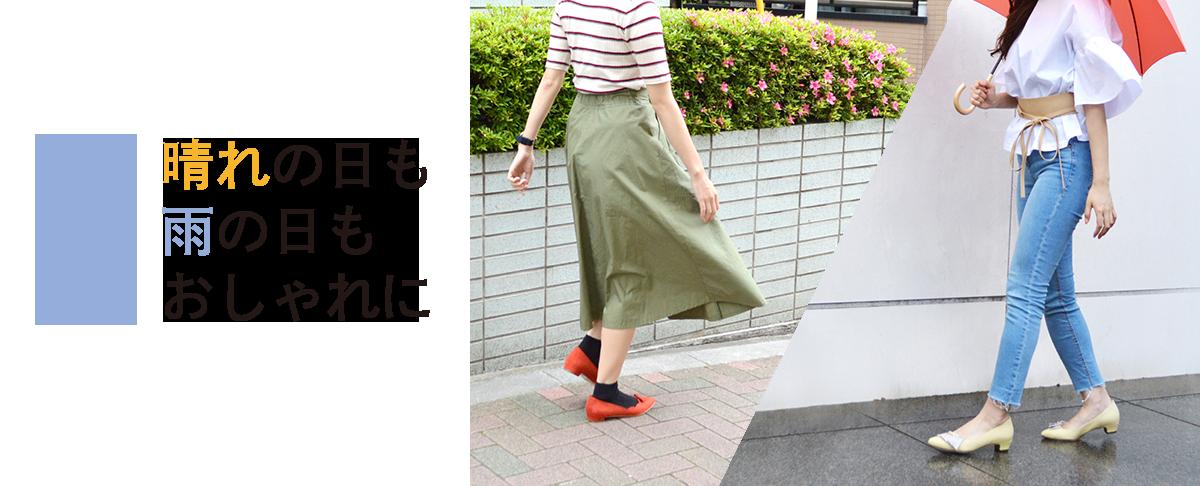 JELLY BEANS fine+ Made In KOBE JAPANー晴れの日も雨の日もおしゃれに
