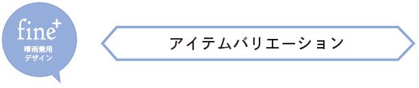 fine+晴雨兼用デザイン ー アイテムバリエーション