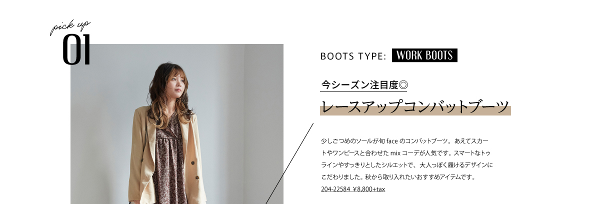 boots_collection