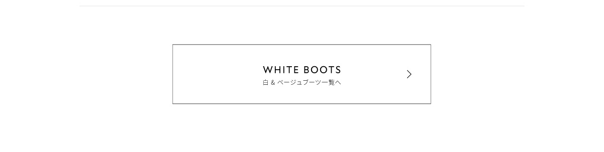white_boots